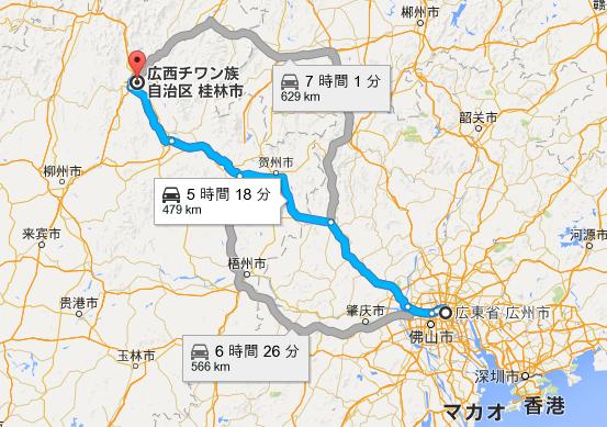 広州から桂林