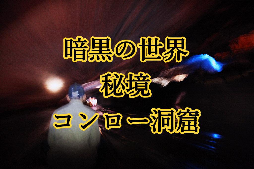 暗黒の世界へ川下り ラオスの秘境「コンロー洞窟」探検へ!