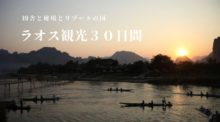 【ラオスからタイ国境越え】ウドンムサイ→パクベンからメコン川をスローボートで