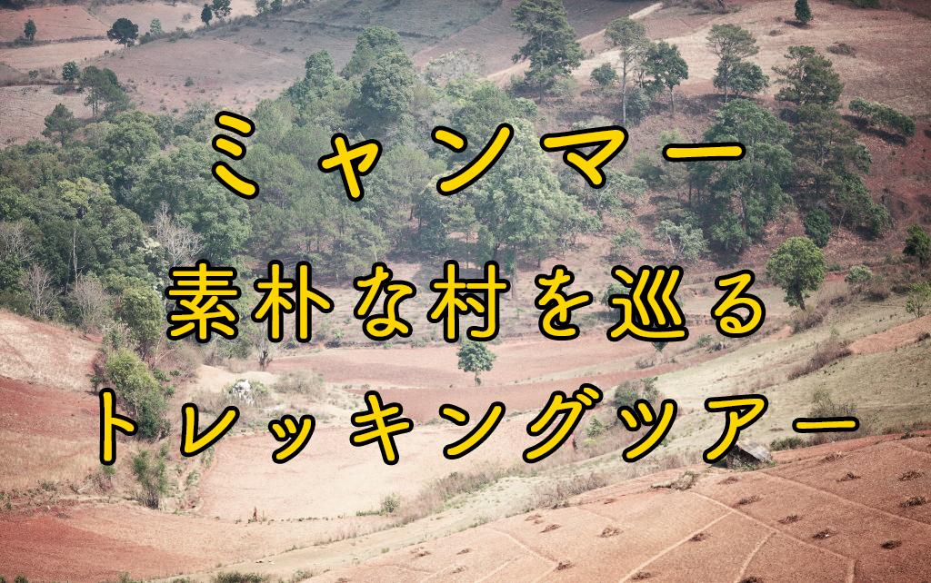 【ミャンマーの超おすすめ観光】カロートレッキングツアー/田舎町の美しく広がる悠久の草原と丘