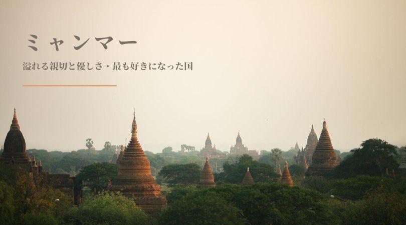 【ミャンマーひとり旅28日間】放浪2年でいちばん親切で大好きな国!旅行の費用と物価・観光・治安情報【2014年旅行記】