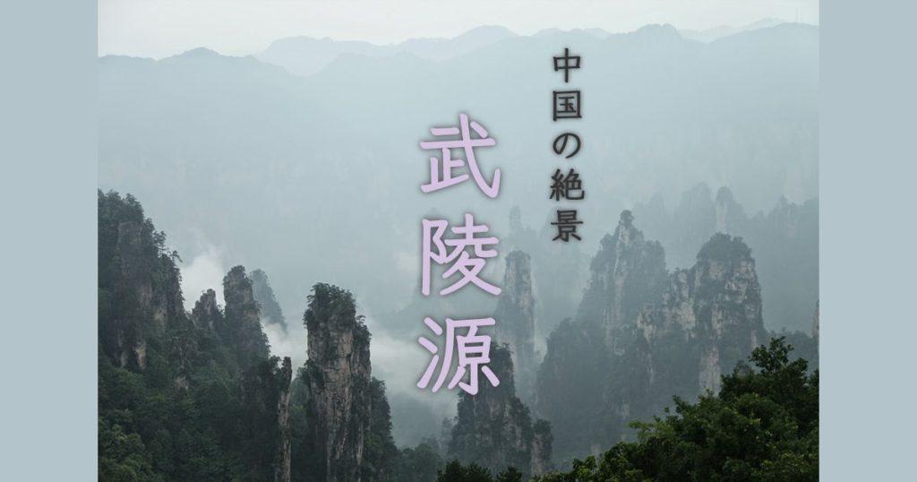 【武陵源-旅行記】3泊4日の観光の費用と宿と旅の情報【張家界】
