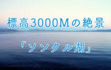 中央アジア・キルギスの秘境「ソンクル湖」標高3000Mの美しすぎる群青の湖!