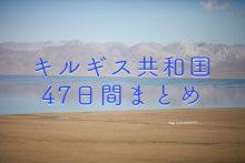 キルギス旅行47日間!絶対行くべき息を飲む絶景の湖や観光情報など