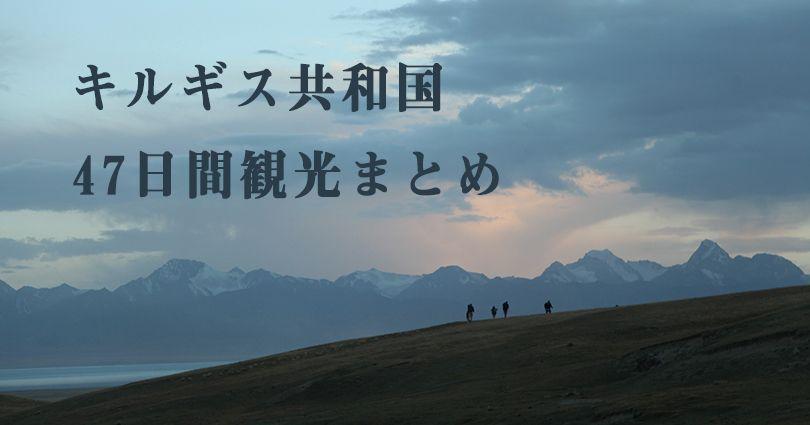 キルギス旅行47日間!誰も知らない絶景の湖や観光情報や費用など