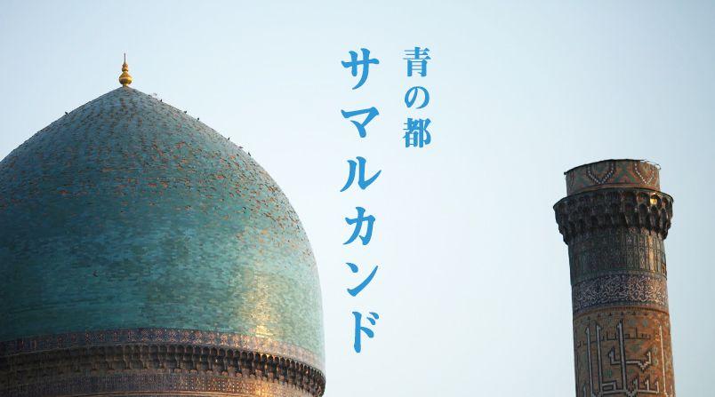 【サマルカンド観光】青の都レジスタン広場と、日本人宿「バハディール(Bahodir)」で出会った女性バックパッカー