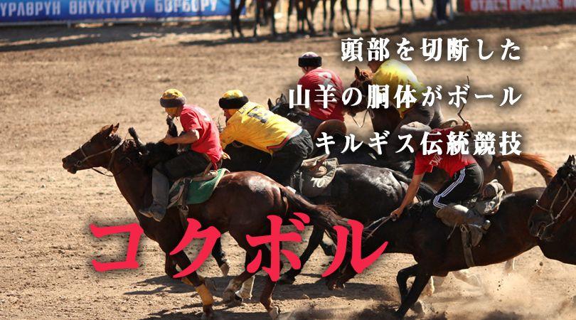 キルギスの伝統競技『コクボル』の激しさ・頭部切断した山羊の胴体をボールにするスポーツ