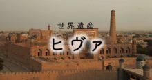 【ヌクス観光】消滅した湖「アラル海・船の墓場」の行き方と最果ての村