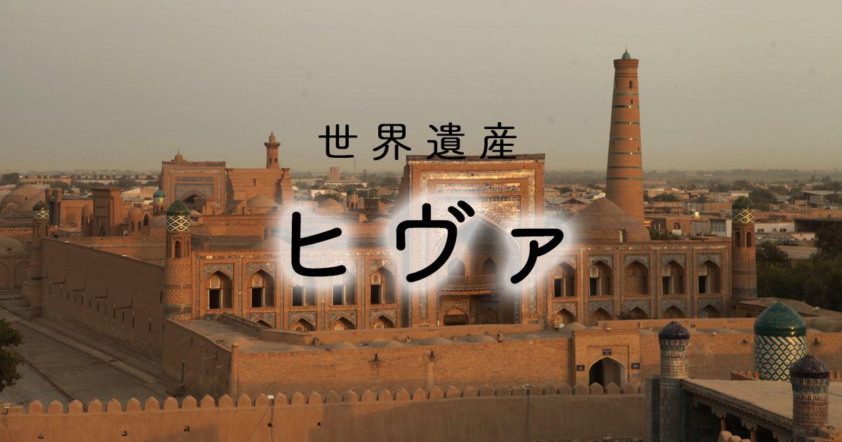 【ウズベキスタン-ヒヴァ観光】10ドルで豪華朝食付きの安宿と城壁の街は進撃の巨人