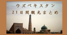 【ウズベキスタン-ヒヴァ観光】重厚な城壁の街と朝食の美味いホテル