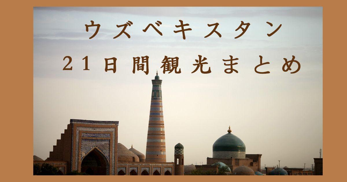 【ウズベキスタン旅行】一人旅の観光まとめ・21日間の費用や物価、治安情報など
