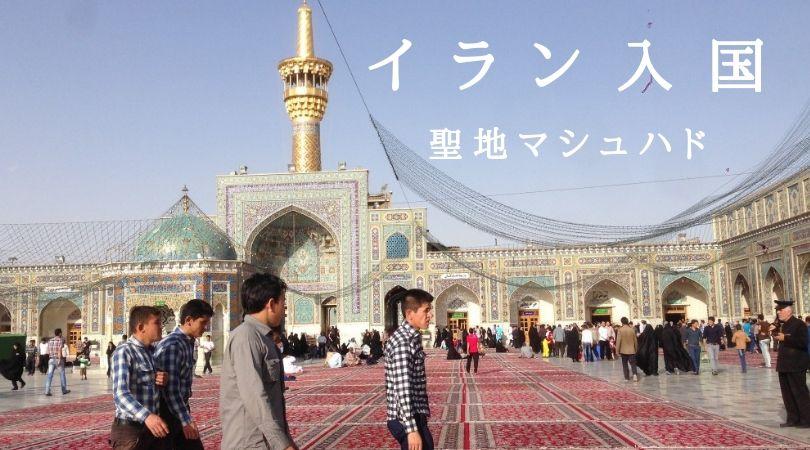 イラン入国・聖地マシュハド観光-何をしてもつまらない減退していく旅の情熱