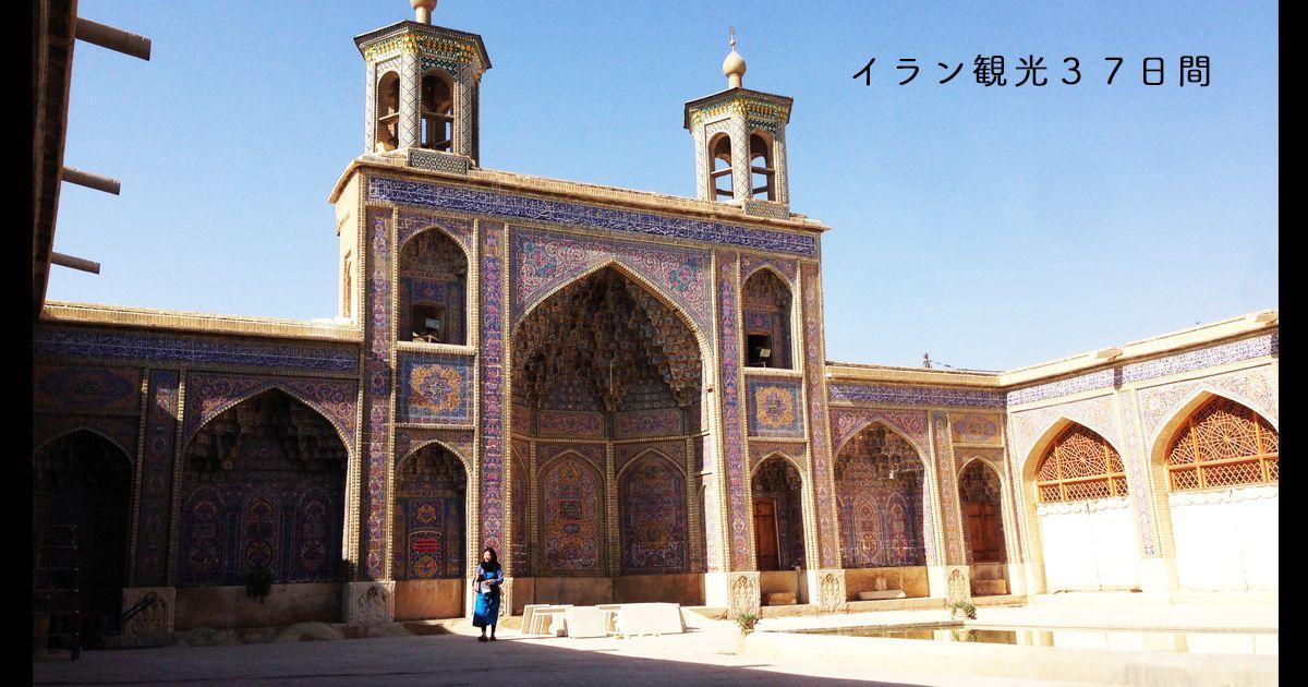 【イラン旅行38日間】費用8万円で訪れた13都市の旅のまとめ
