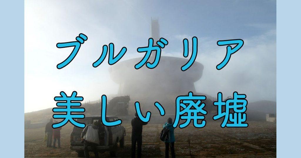 【ブルガリア・共産党ホール】廃墟潜入!朽ちた未確認飛行物体の美しい建築