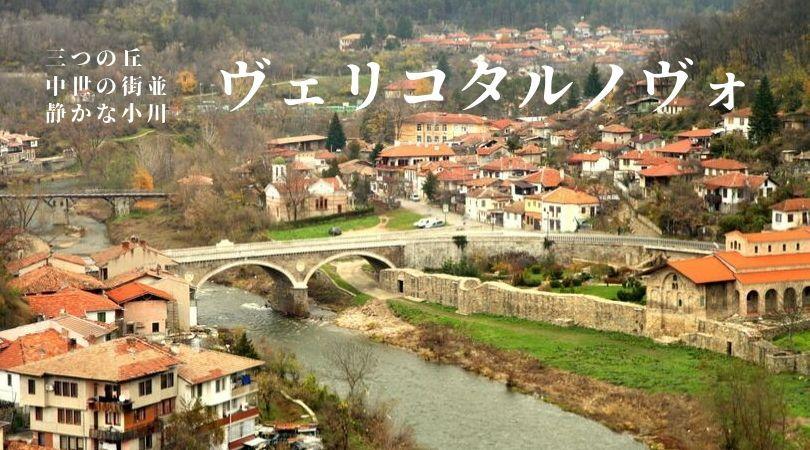 【ヴェリコタルノヴォ観光】中世の美しい迷路な街並みと居心地の良いホステル