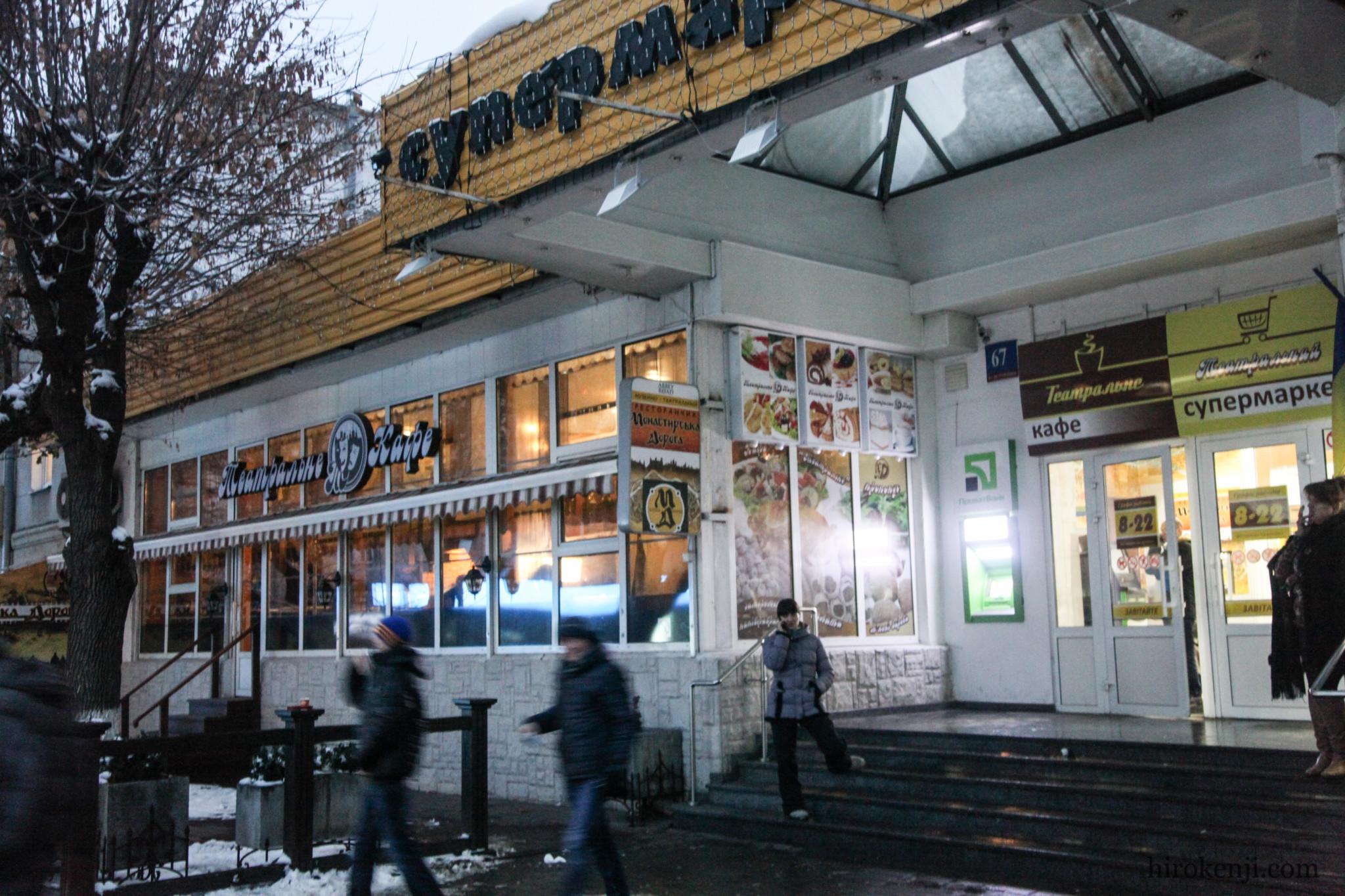 ルーツクレストラン
