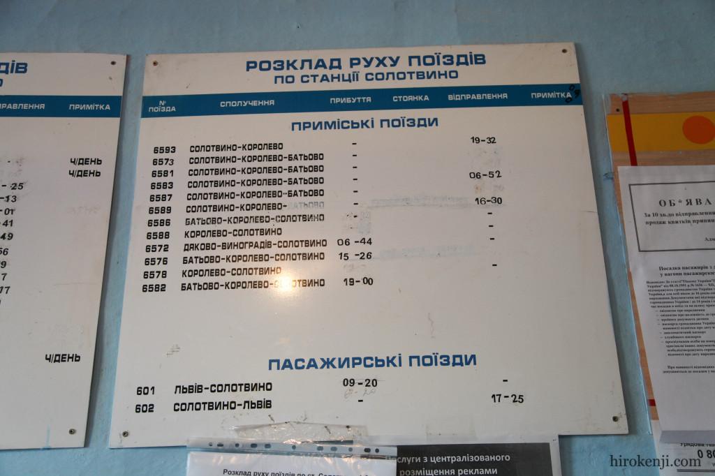 08スラティナの時刻表