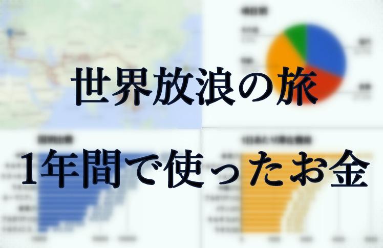 【まとめ】○○万円で行ける!世界放浪の旅・1年間の費用を公開だっ!