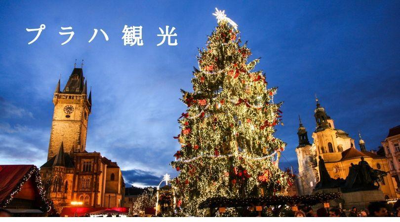 【プラハ旅行記】中世ヨーロッパの世界を街歩き。クリスマスの華やかな雰囲気に包まれて