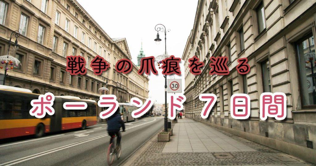 【ポーランド旅行7日間】物価安く快適な観光と費用〜戦争の爪痕を巡る旅