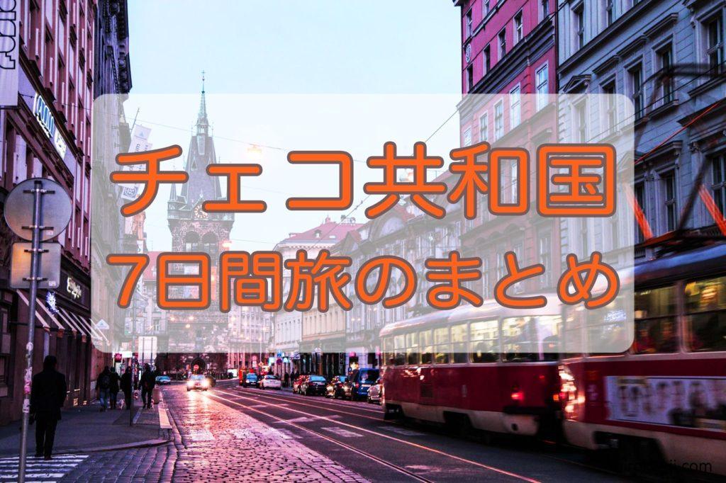 【チェコ7日間観光まとめ】物価も安い!可愛い街並みに悶絶!おすすめ観光情報まとめ