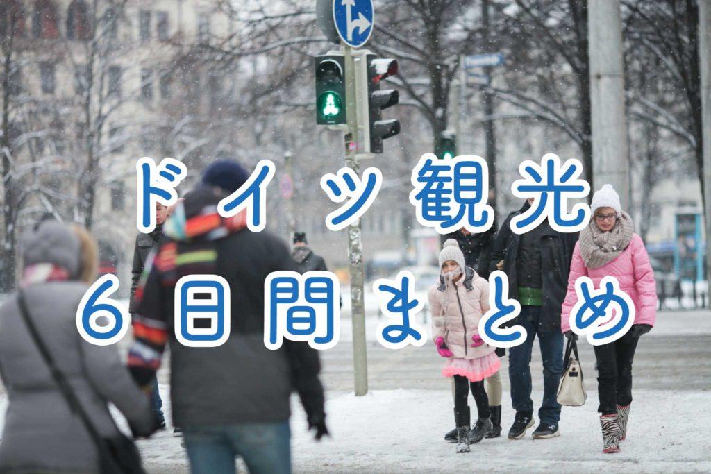 【まとめ】冬のドイツ6日間の観光とおすすめ宿と滞在費