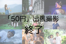 50円出張撮影キャンペーン終了しました
