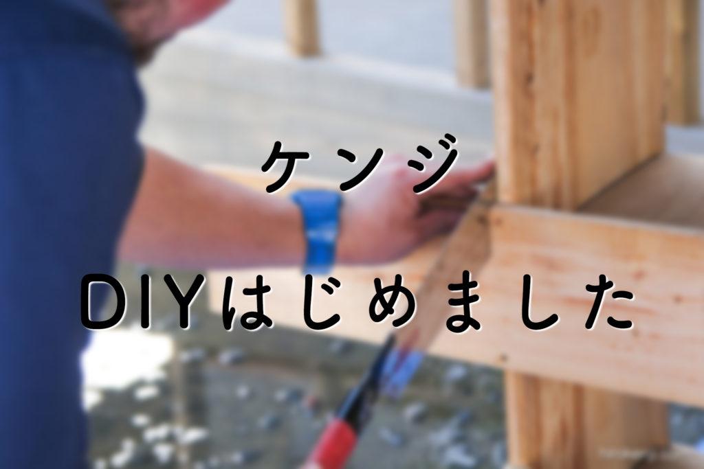 ケンジ「DIY」はじめました
