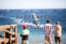 真っ青な紅海を望むダハブを想うと胸が苦しくなるのは何故だ