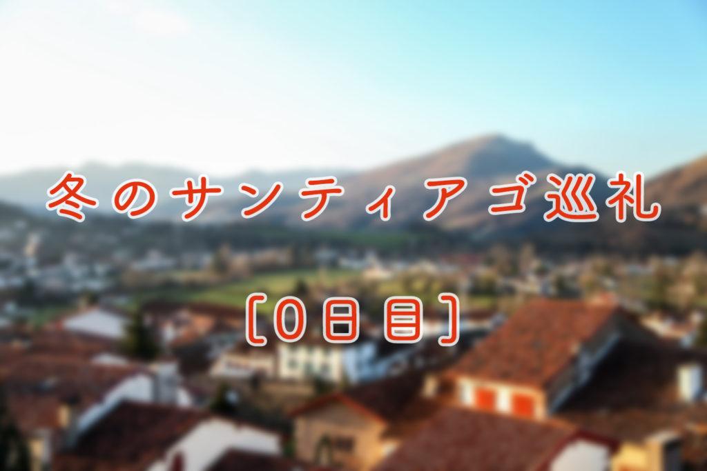 はじまりの街サンジャンピエドポーに集う多国籍な旅人たち【カミーノ0日目】