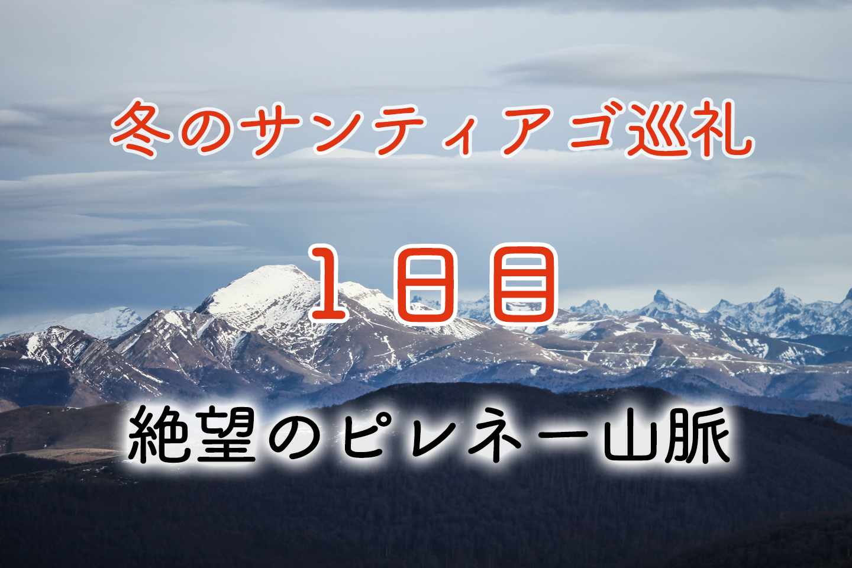 【ピレネー山脈超え】26キロ踏破で限界を超えた肉体【カミーノ1日目】