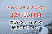 冬のサンティアゴ巡礼[12〜13日目]雪原のメセタで解放のトイレ