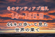 冬のサンティアゴ巡礼[14〜15日目]44キロ歩いて見た世界の果て