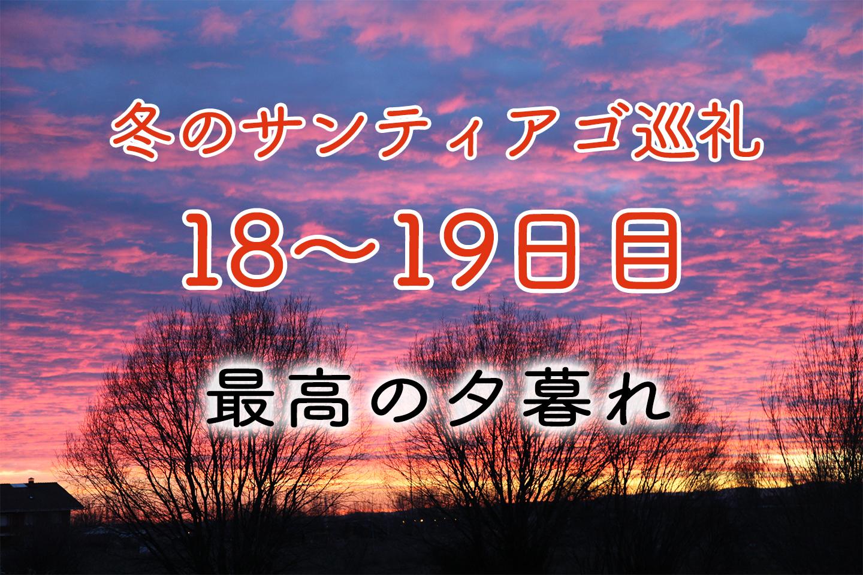 冬のサンティアゴ巡礼[18〜19日目]最高の夕暮れ