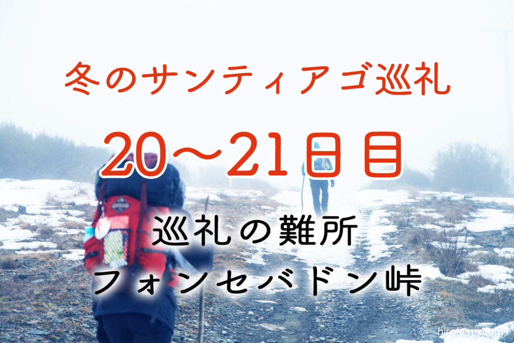 冬のサンティアゴ巡礼[20〜21日目]巡礼の難所フォンセバドン峠