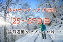 冬のサンティアゴ巡礼[25〜27日目]猛烈過酷なセブレイロ峠