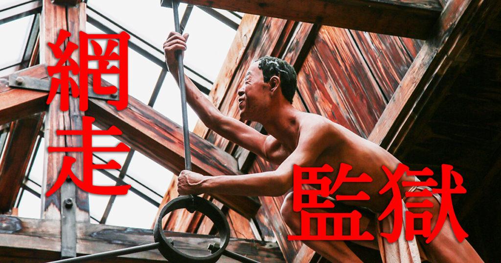【網走監獄-旅行記】強制労働の北海道開拓史と動き出しそうな蝋人形