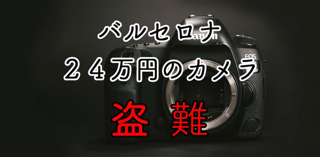 【実録】海外旅行で24万のカメラ盗難されて保険金17万得た話