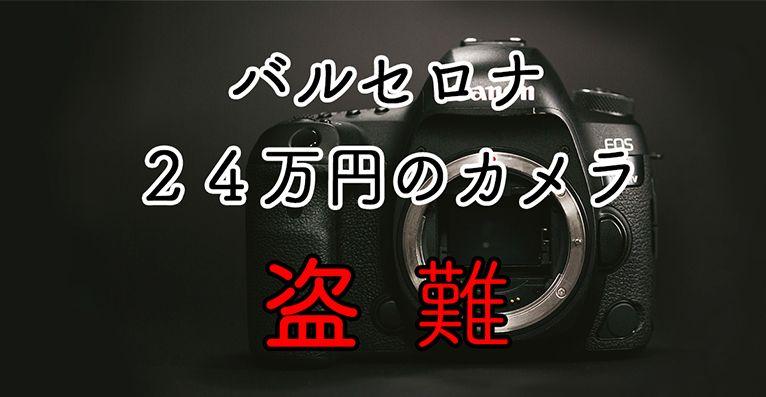 【盗難事件】海外旅行で24万円の一眼レフカメラ盗まれて保険金17万得た話