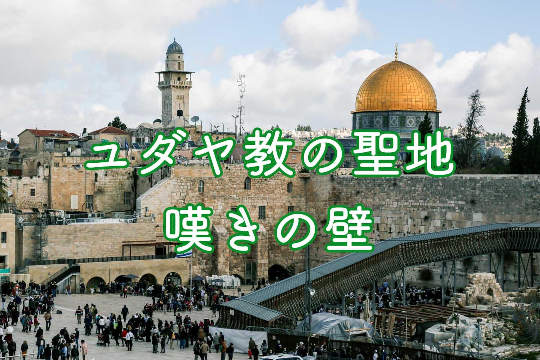 聖地エルサレム「嘆きの壁」を繰り返し撮影した日々