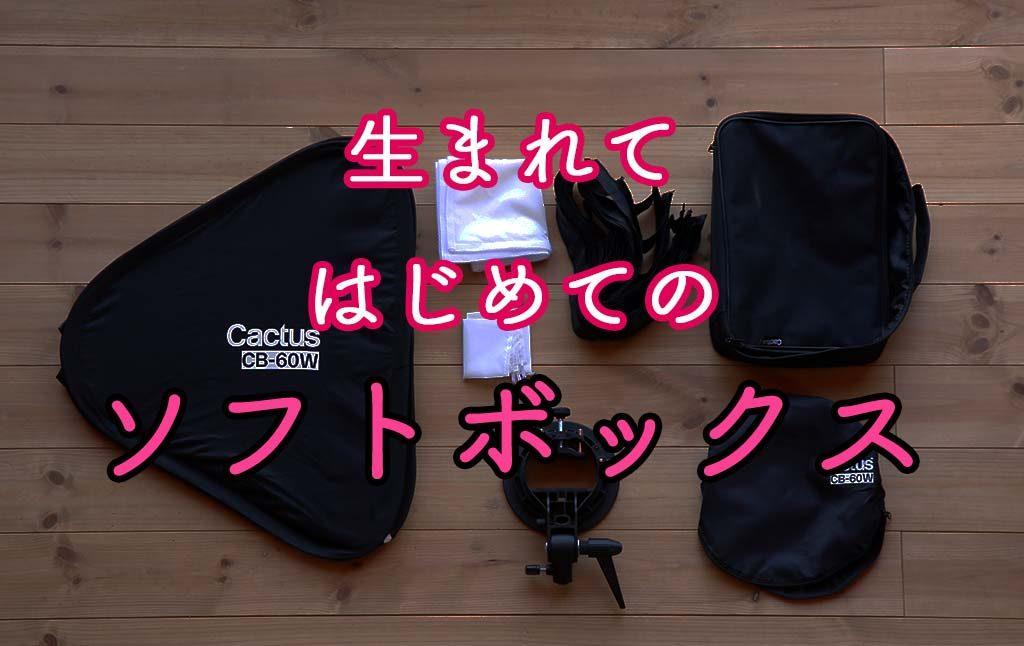 持ち運び楽々ソフトボックス【CACTUS CB-60W】をGIF動画でオススメする