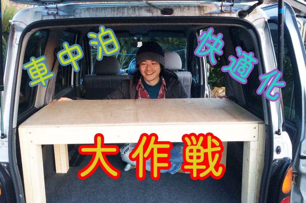 【車中泊快適化大作戦】軽自動車にマットと棚を自作して旅に出た