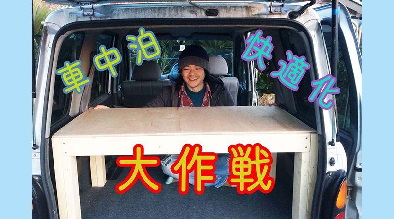【車中泊快適化大作戦】軽自動車(軽バン)フラット化してマットレスと棚をDIYして旅に出た
