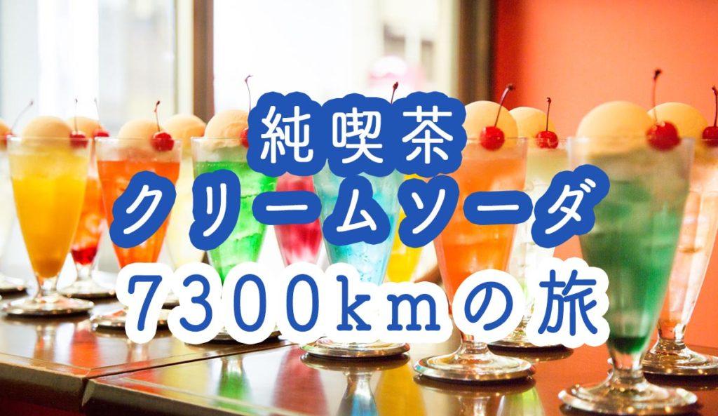 車中泊で日本7300kmを巡った純喫茶クリームソーダの旅