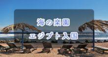 海外格安リゾート地エジプト『ダハブ』〜海沿いカフェの安くて美味しい食事たち〜