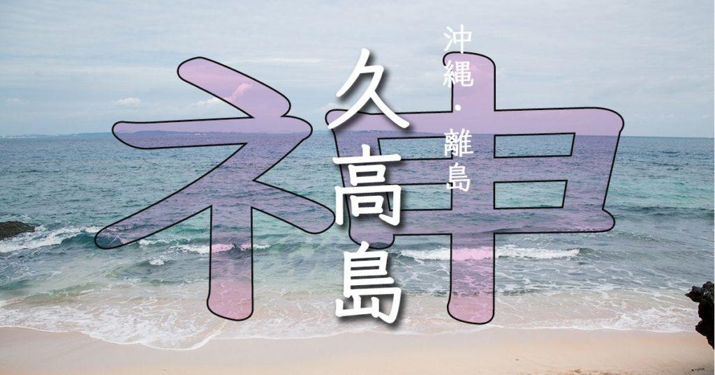 【那覇から日帰り】神様が降臨する離島「久高島」の行き方や観光時間と費用