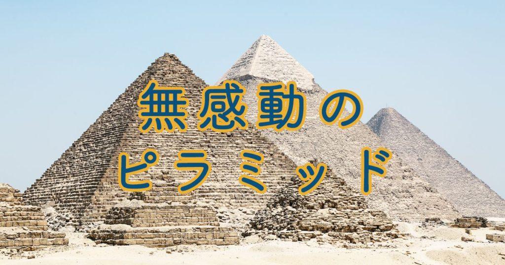 【エジプト】ピラミッドで感受性が失われた観光【旅行記】