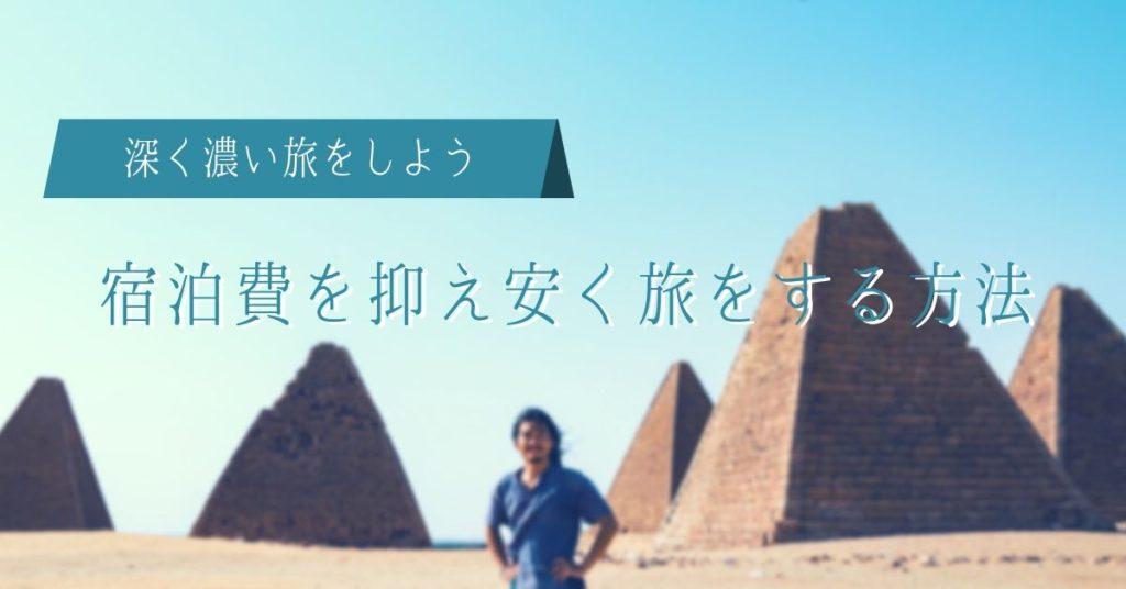 【深くて濃い旅をしよう】宿泊費を抑え安く(無料でも)旅をする方法11選