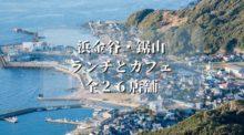 【鳥居大図鑑】驚嘆!日本全国58箇所で見た、珍しくて変わってて巨大で絶景な鳥居14選