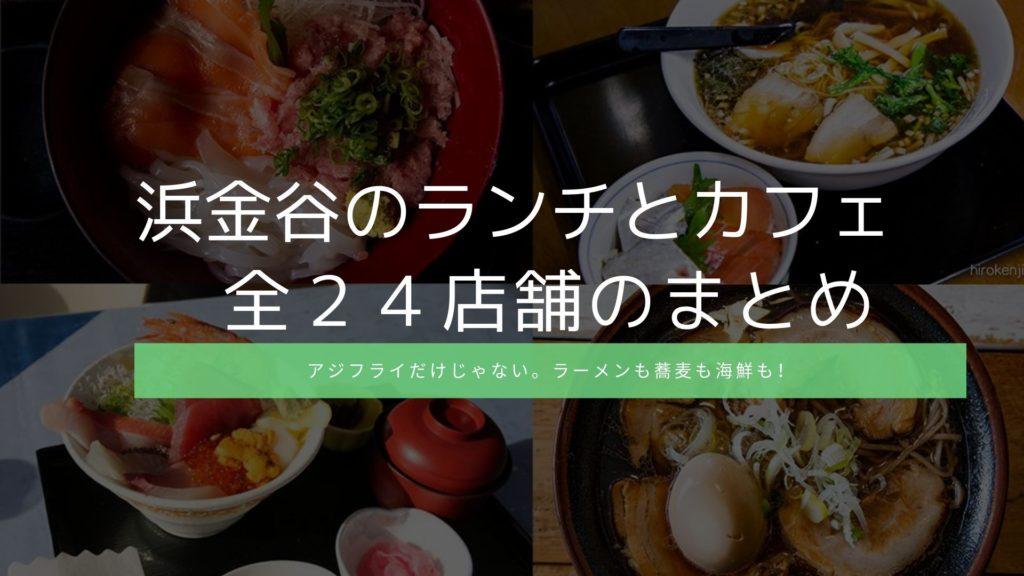 【2019年版】鋸山・浜金谷周辺のランチとカフェ・食事のできる全24の飲食店、グルメ情報を写真付きでご紹介!